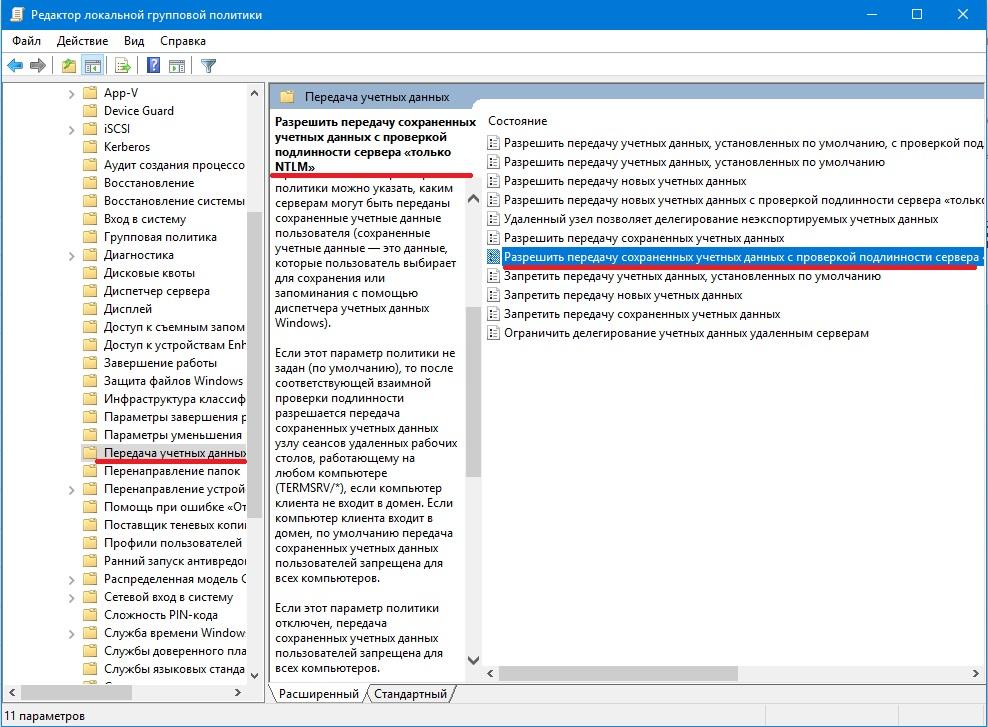 Редактор групповой политики Windows 10