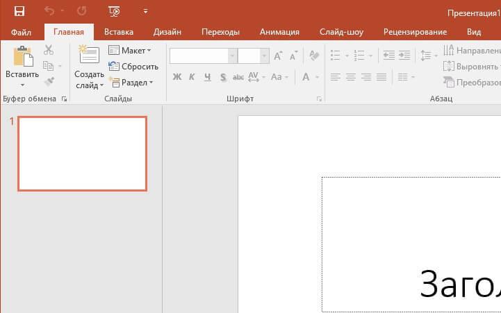 Тема Microsoft Office PowerPoint 2016