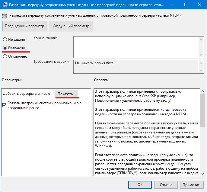 Разрешить передачу сохраненных учетных данных с проверкой подлинности сервера Только NTLM