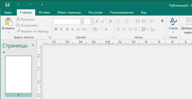 Тема в Microsoft Office publisher 2016