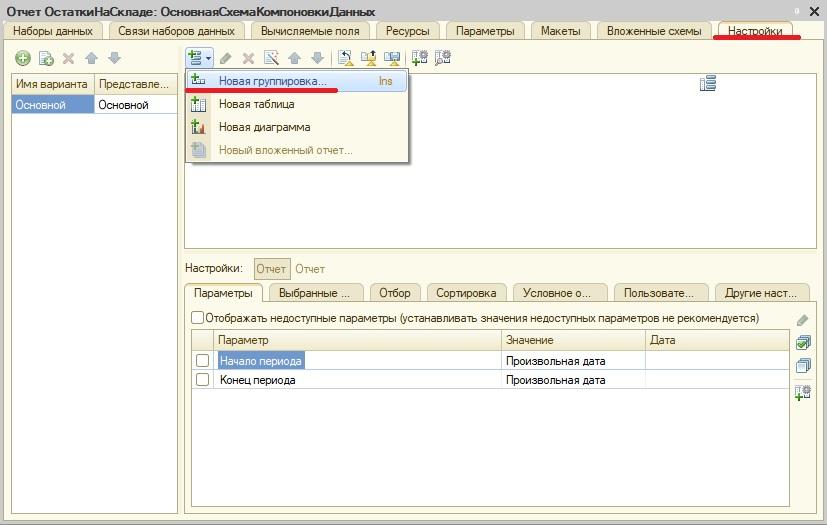 Как создать отчет по регистру накоплений в 1с