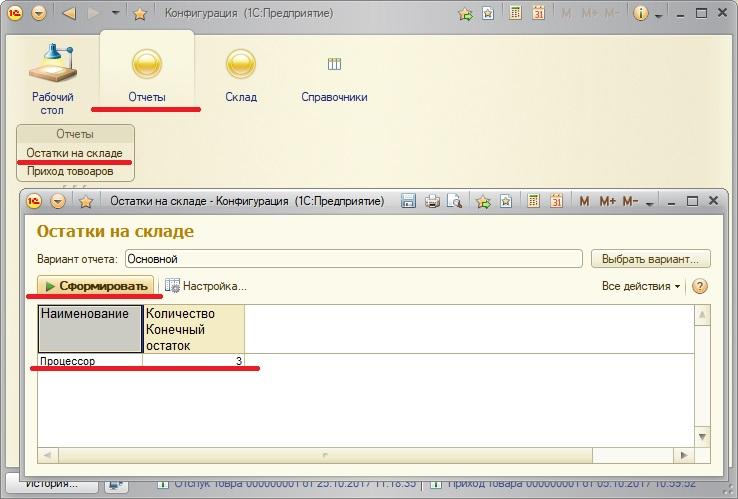 Проверка отчет по регистру накоплений