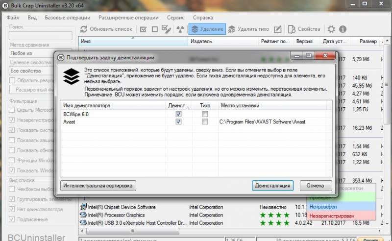 Bulk Crap Uninstaller удаление нескольких программ