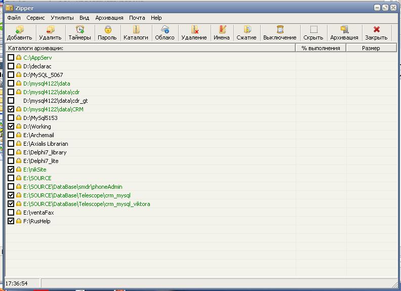 автоматическое архивирование файлов