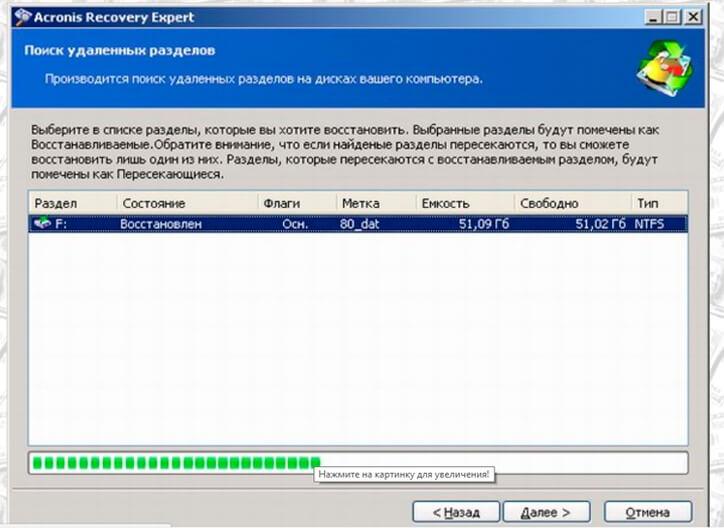 восстановление жесткого диска акронисом