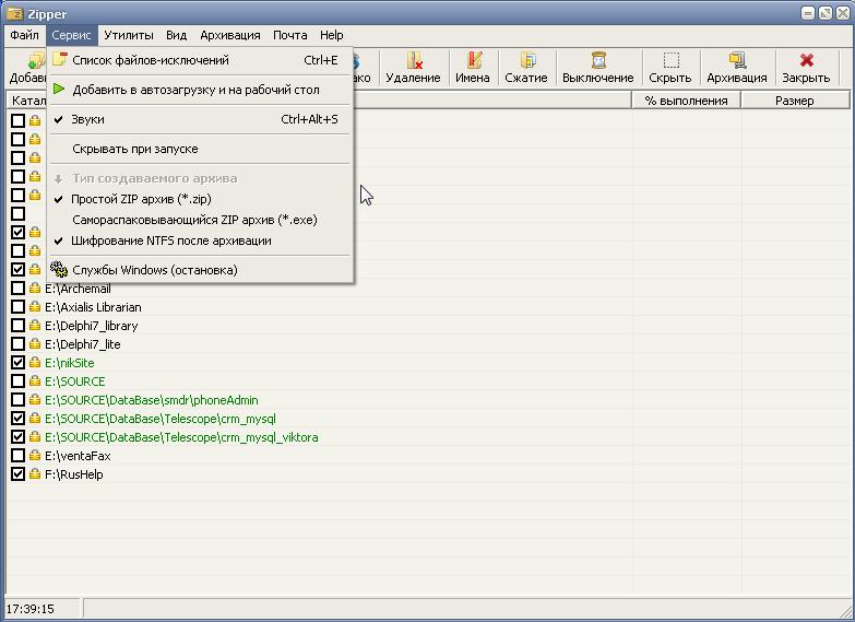 Настройка автоматического архивирования