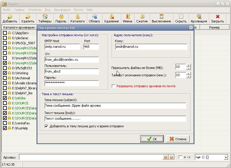 автоматическое архивирование