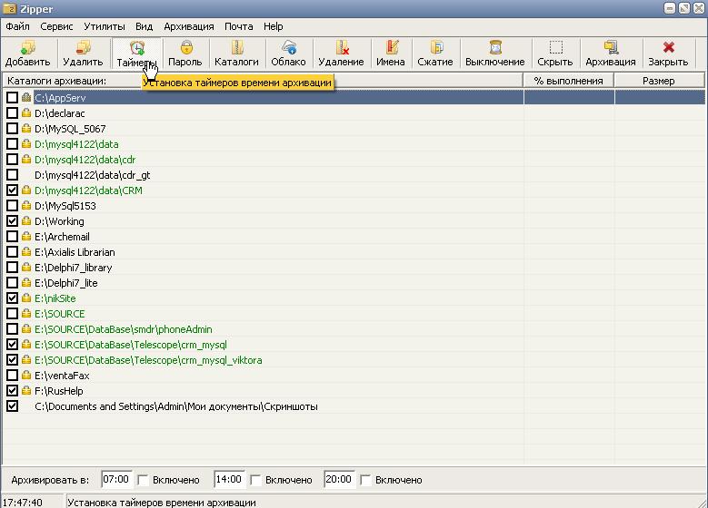 автоматическое архивирование баз данных