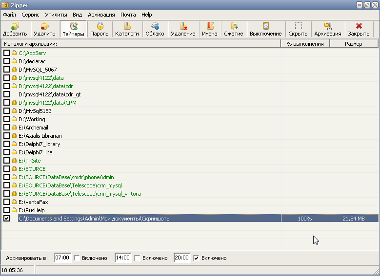 авто архивирование файлов и папок
