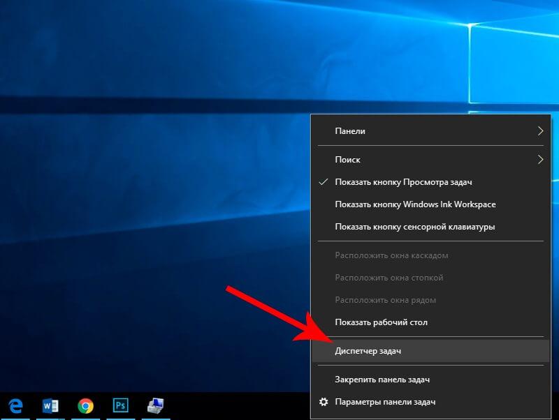 Запуск диспетчера задач в windows 10