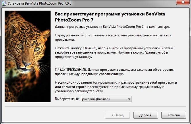 Как установить PhotoZoom Pro