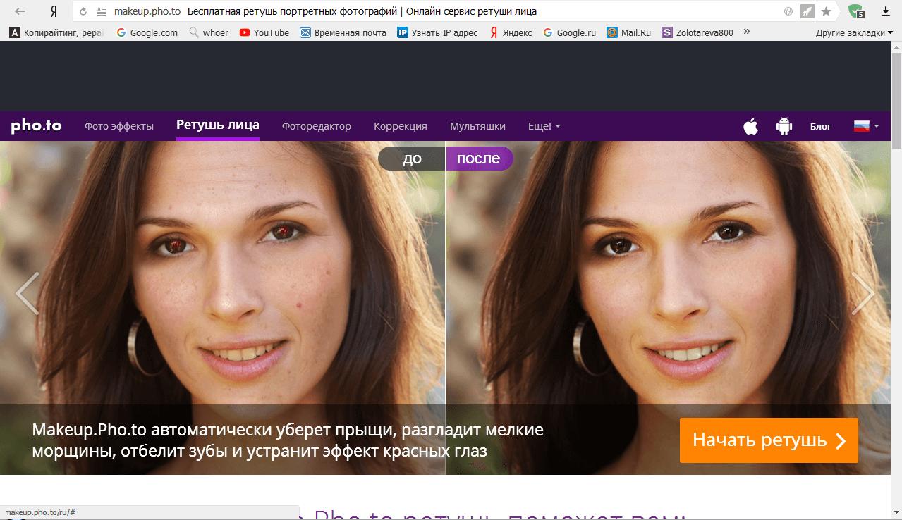 редактор онлайн фото ретушь