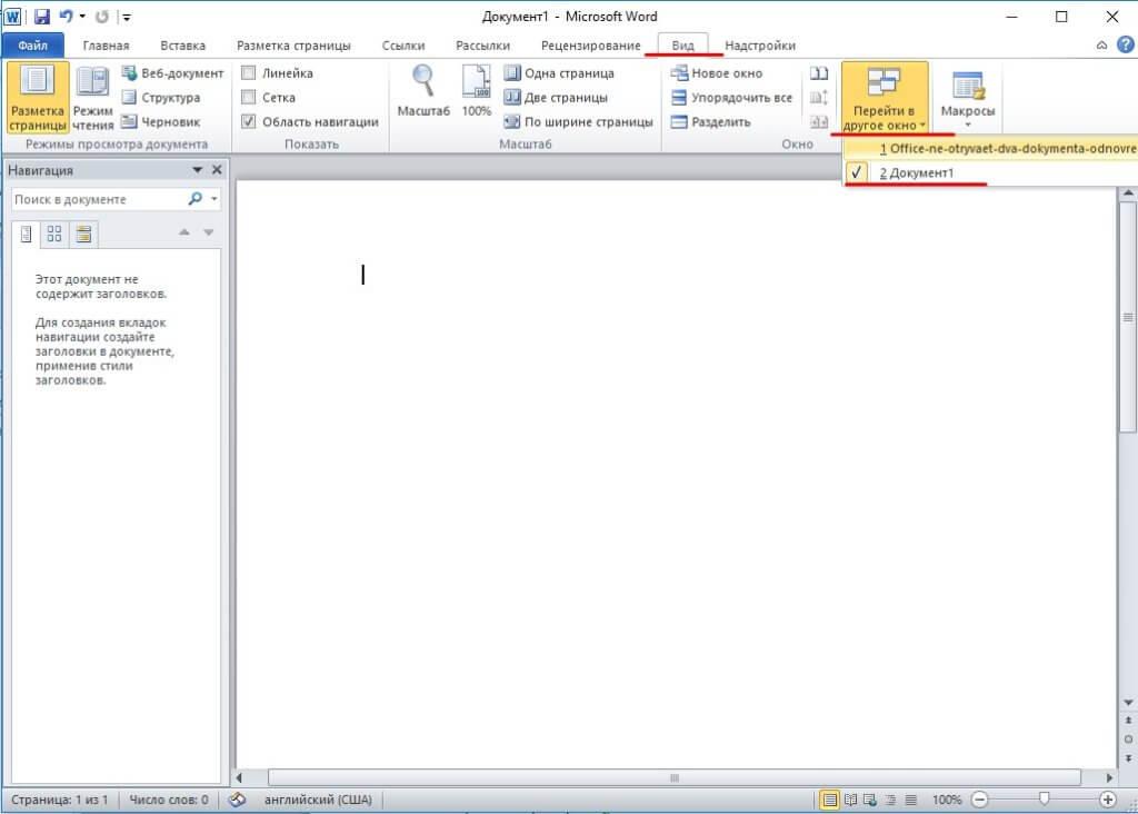 просмотр всех открытых документов офис