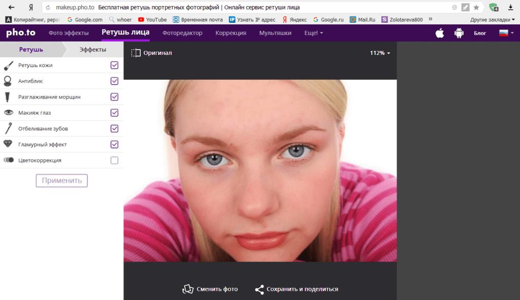 Автоматическое улучшение качества фото