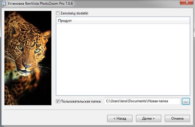 Программа PhotoZoom Pro
