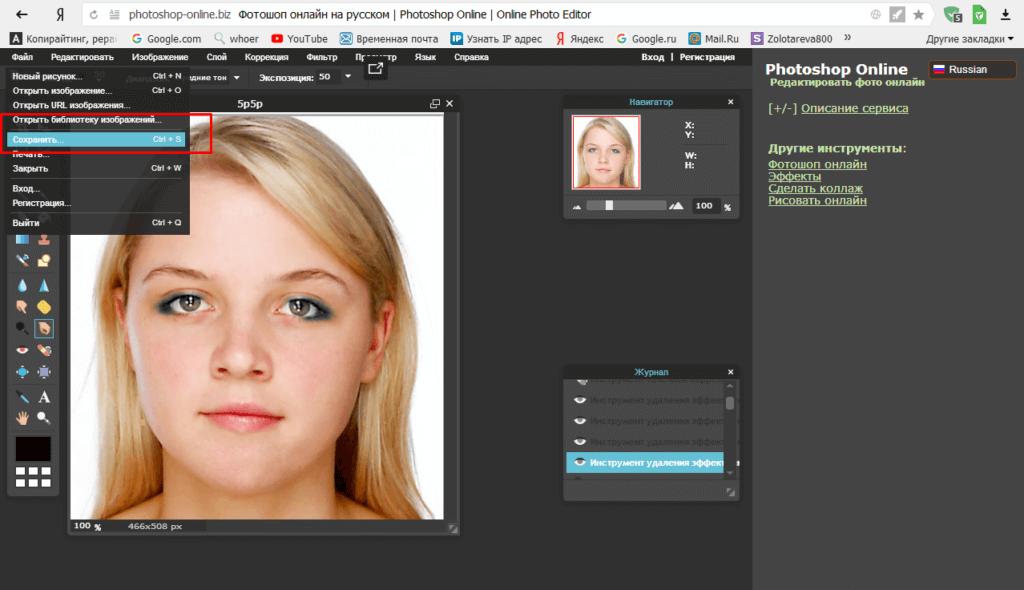Как улучшить картинку онлайн photoshop-online