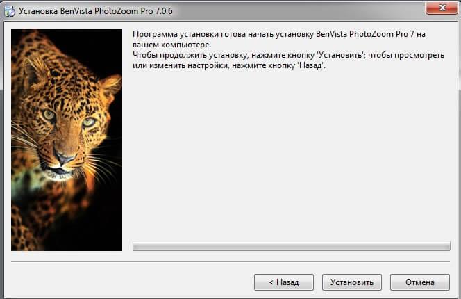 установка программы PhotoZoom Pro