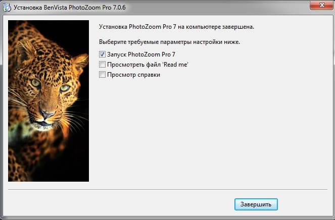 настройка PhotoZoom Pro