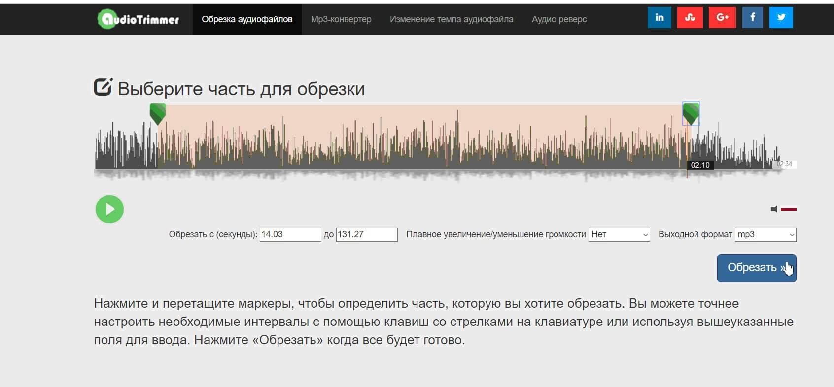 редактирование музыки онлайн