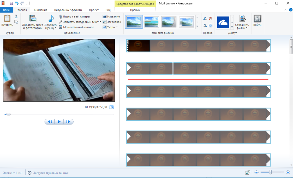 Киностудия Windows Live обрезка видео