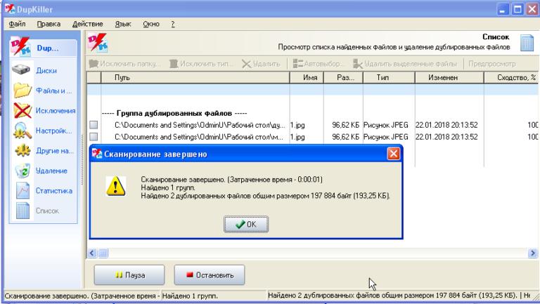 сканер удоления программ и файлов