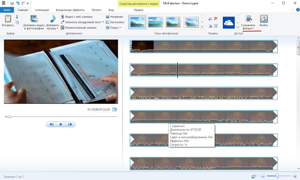 Редактор видео Киностудия Windows Live