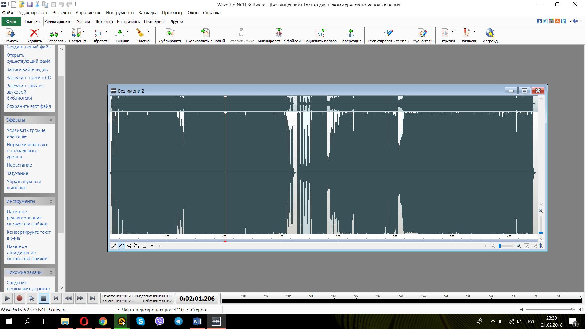 как объединить две песни