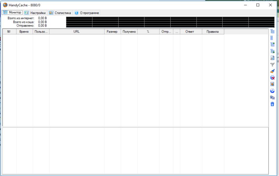 HandyCache бесплатная программа учета трафика интернет