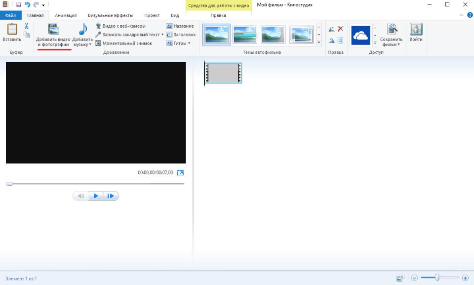 редактирование видео в Киностудия Windows Live