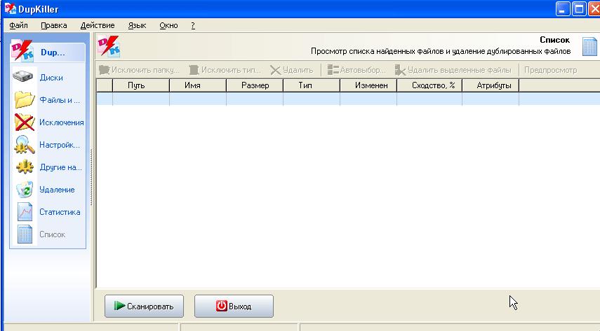 русская программа для поиска дубликатов файлов
