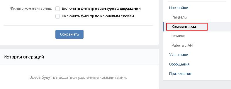 Фильтр комментариев в вконтакте