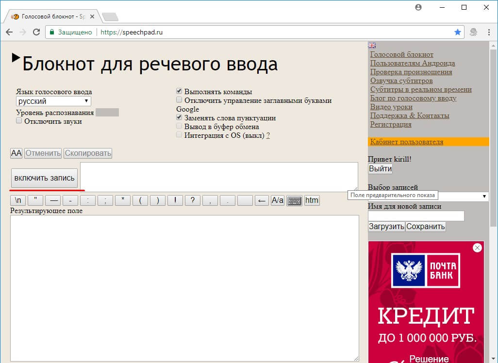 speechpad.ru