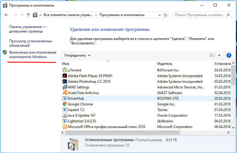 как включить iis в windows 10