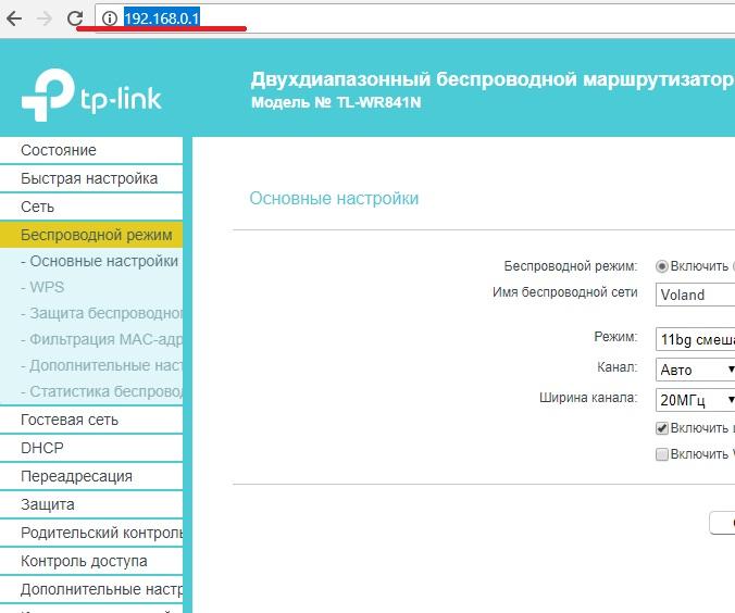 TP Link WR841N