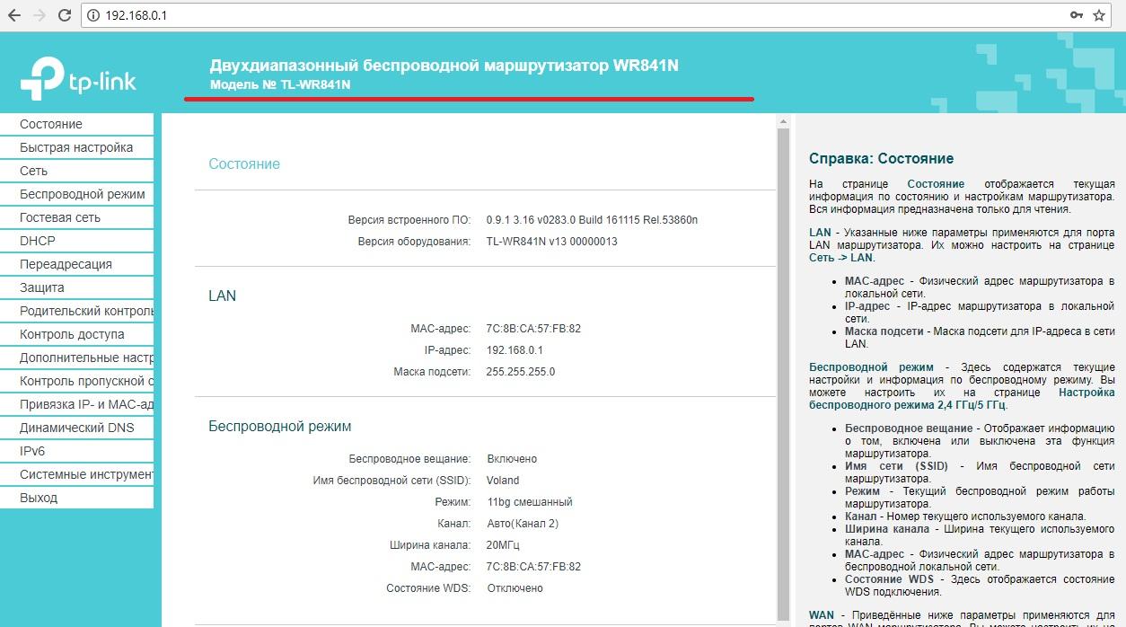 Интерфейс TP Link WR841N