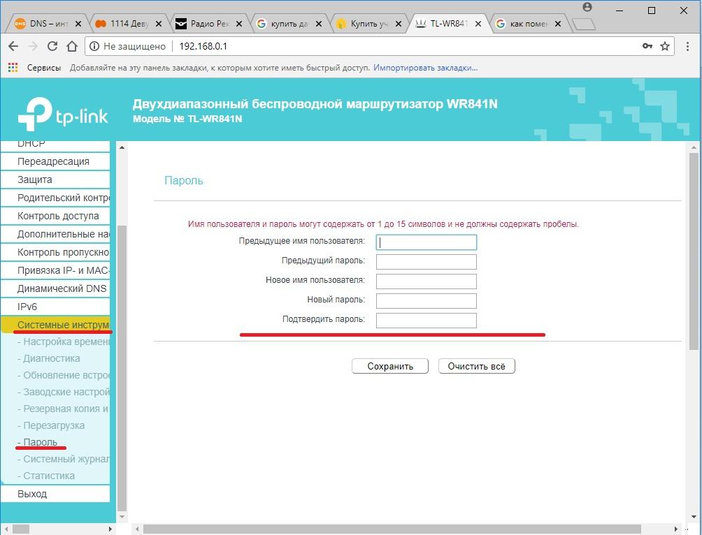 как поменять пароль на роутере tp link