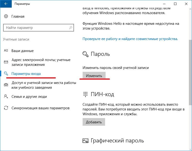 как установить пароль на пользователя windows 10