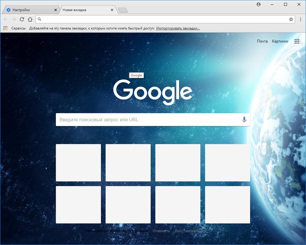 Изменение темы в Google Chrome