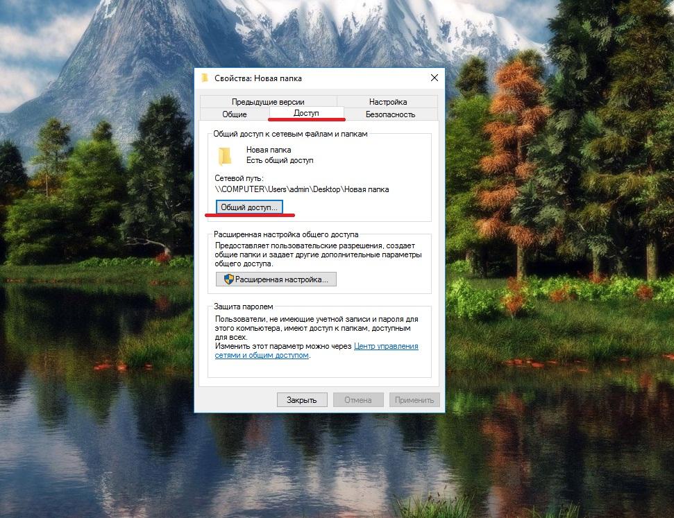 настройка общего доступа к папке windows 10
