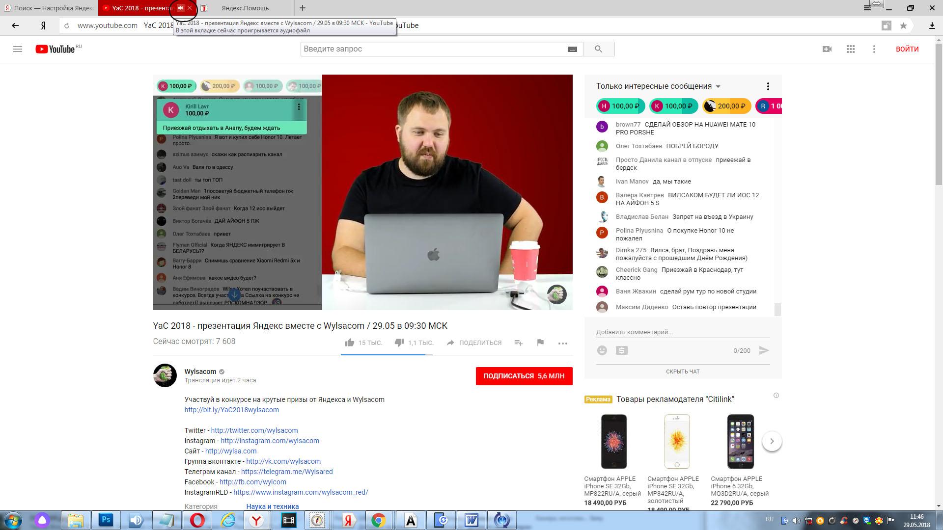 Как включить отключить звук в Яндекс Браузер