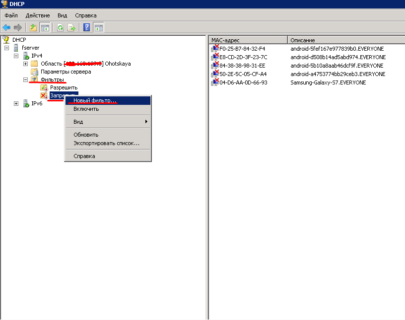 Фильтрация DHCP в Windows Server 2008 R2
