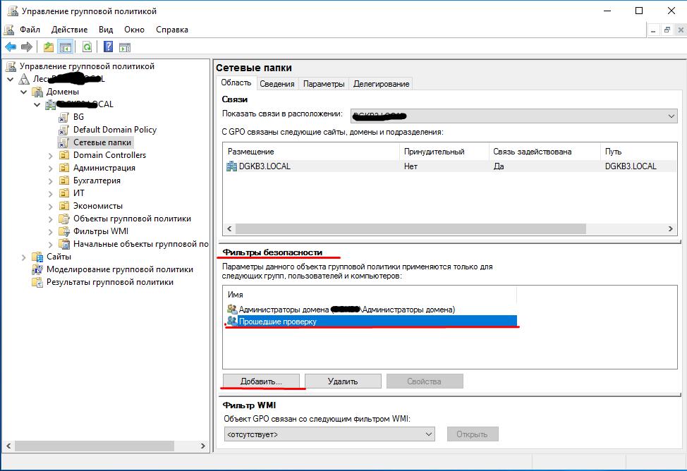 подключение сетевого диска windows server 2016