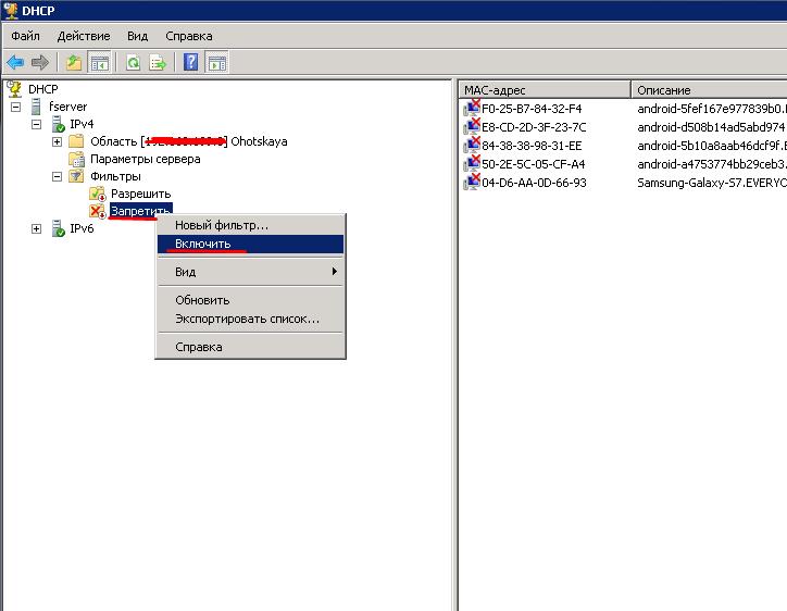 Как включить фильтр mac адресов в dhcp