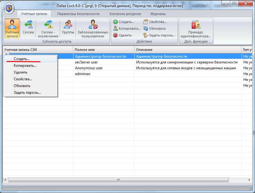 Как создать учетную запись в Dallas Lock 8.0