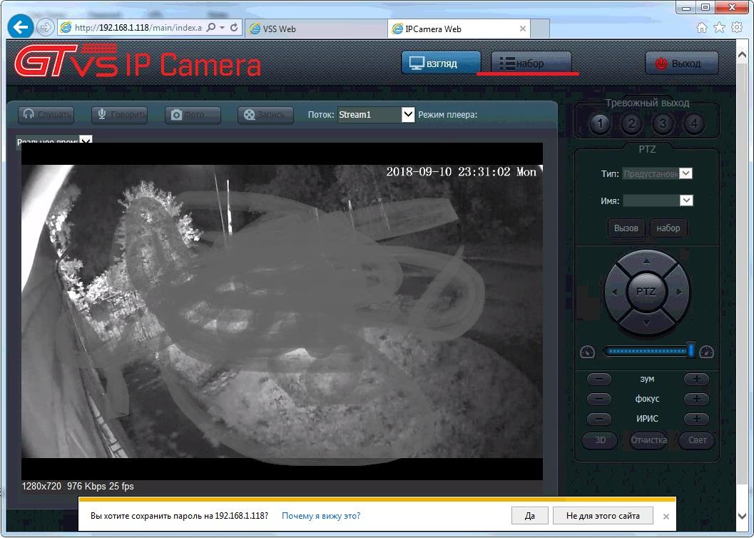 разрешение на IP камере