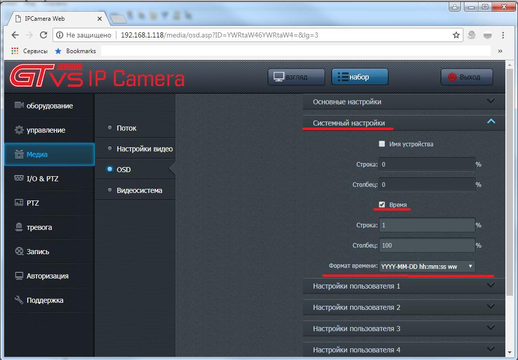 Как включить отображение времени и даты на экране ip камеры