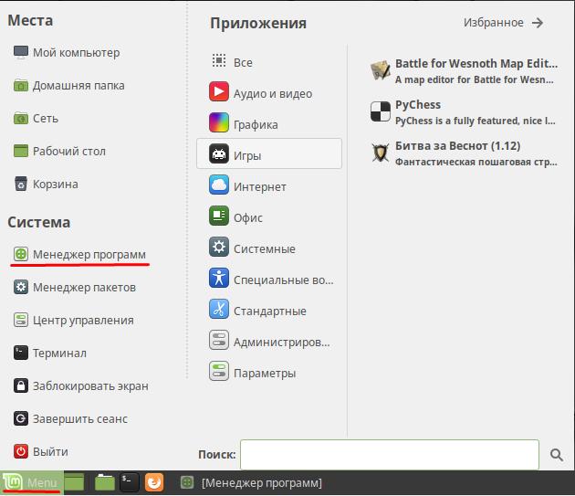Linux Mint менеждер программ
