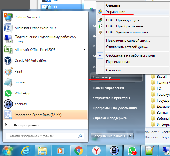 как открыть управление windows 7