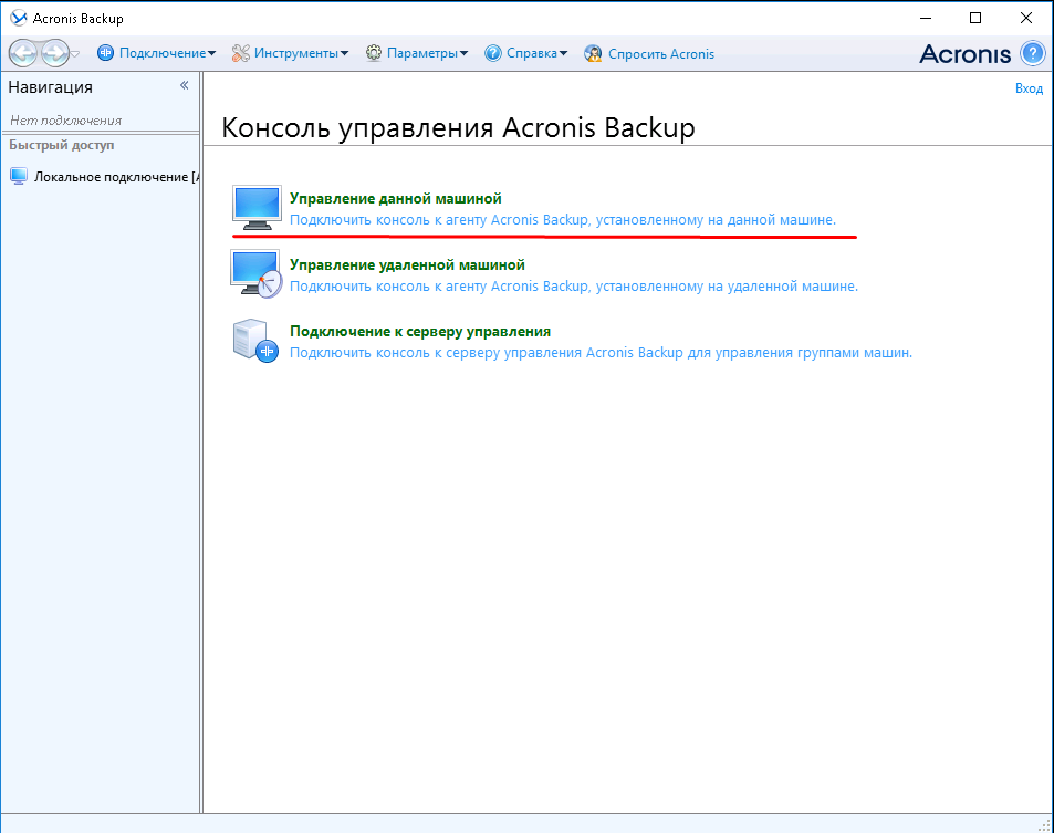 Как сделать резервную копию  Acronis Backup 11.7