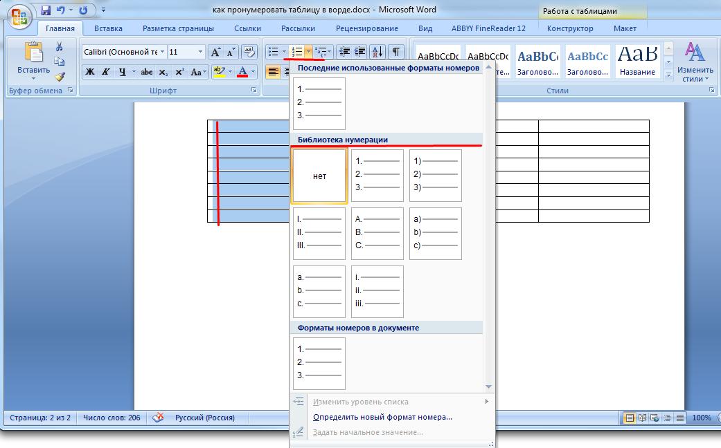 Автоматическая нумерация в таблице Word 2007